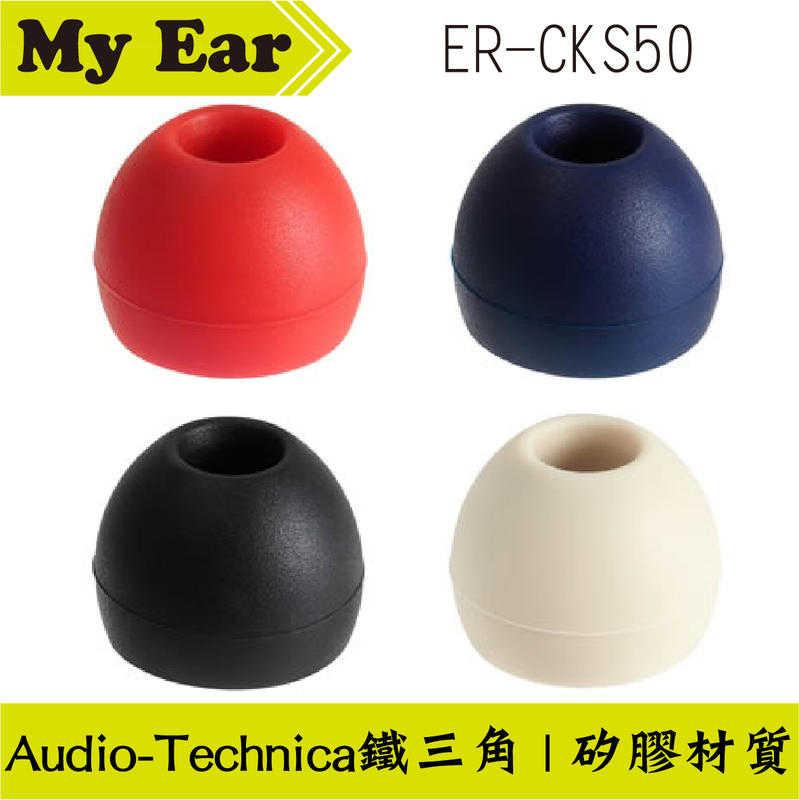 鐵三角 ER-CKS50 CKS系列 矽膠 耳塞 粗管 可適用 四色  My Ear耳機專門店