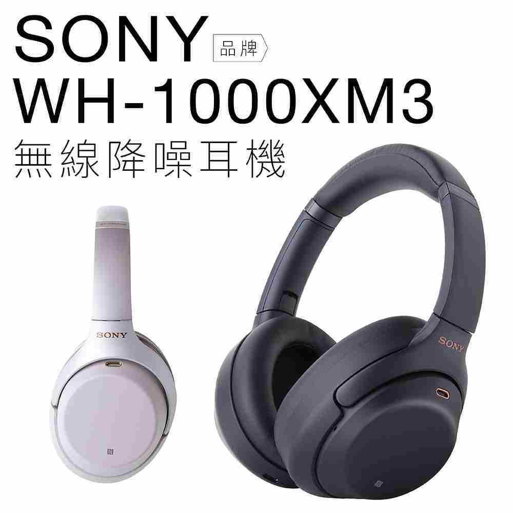 SONY 耳罩式耳機 WH-1000XM3 降噪【保固二年】