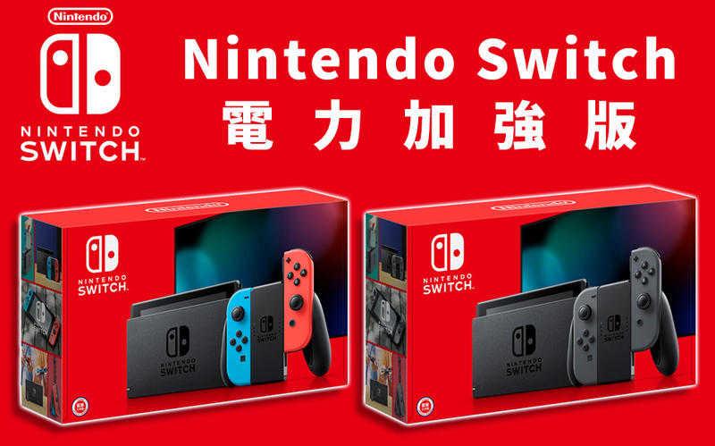 現貨 NS Switch 全新 任天堂 台灣公司貨 主機 灰 電光紅 電光藍 電力加強版