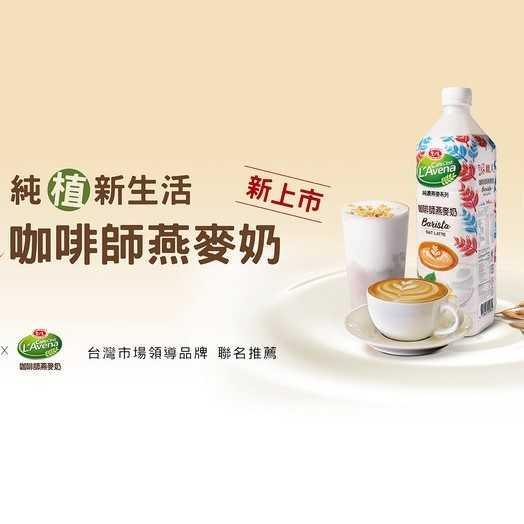 台灣品牌 咖啡師燕麥奶 純濃燕麥 植物奶 台灣製造 台灣生產 OAT LATTE 純素 無乳糖 |劈飛好物