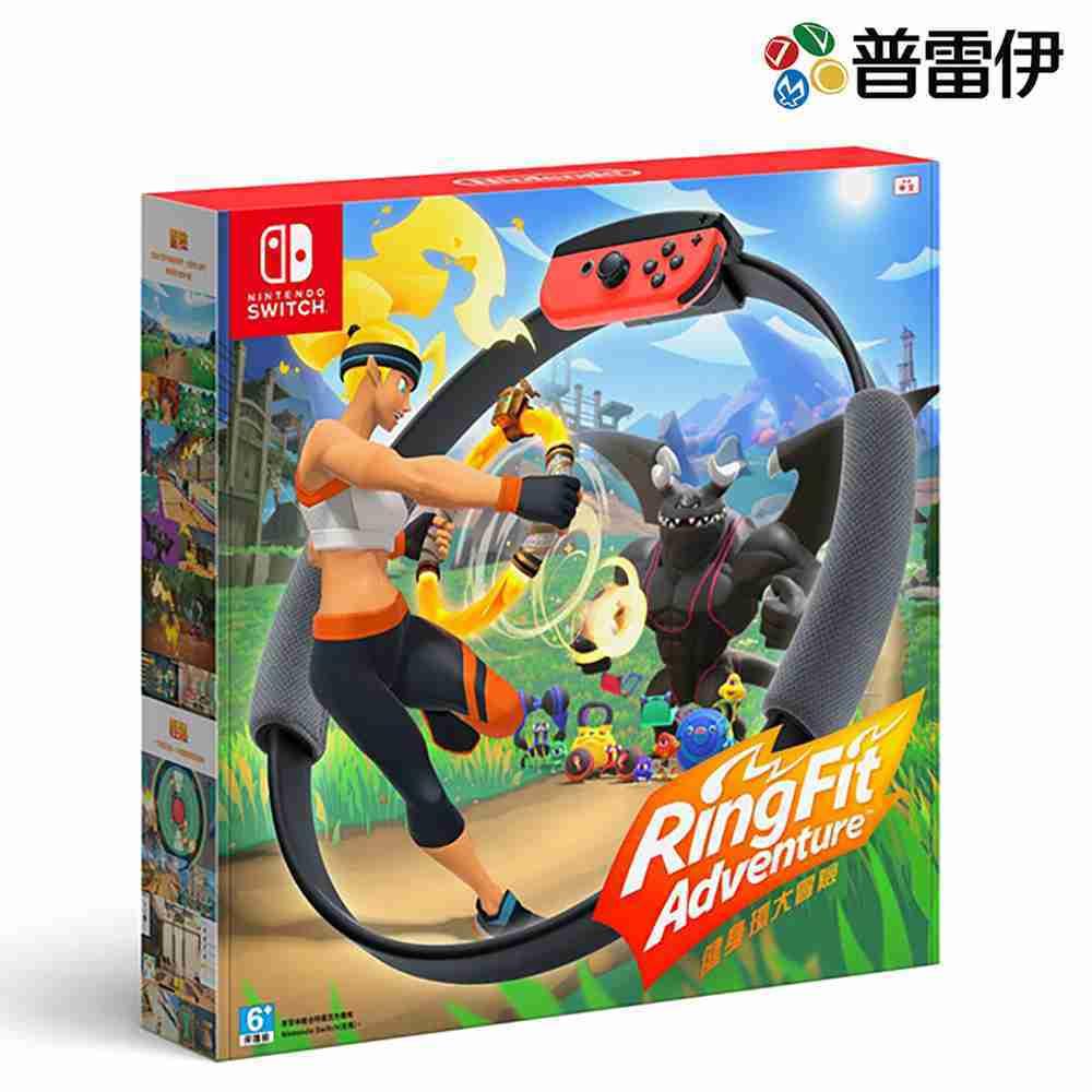 【不適用於萊爾富】【現貨】【NS】健身環大冒險 RingFi《中文版》