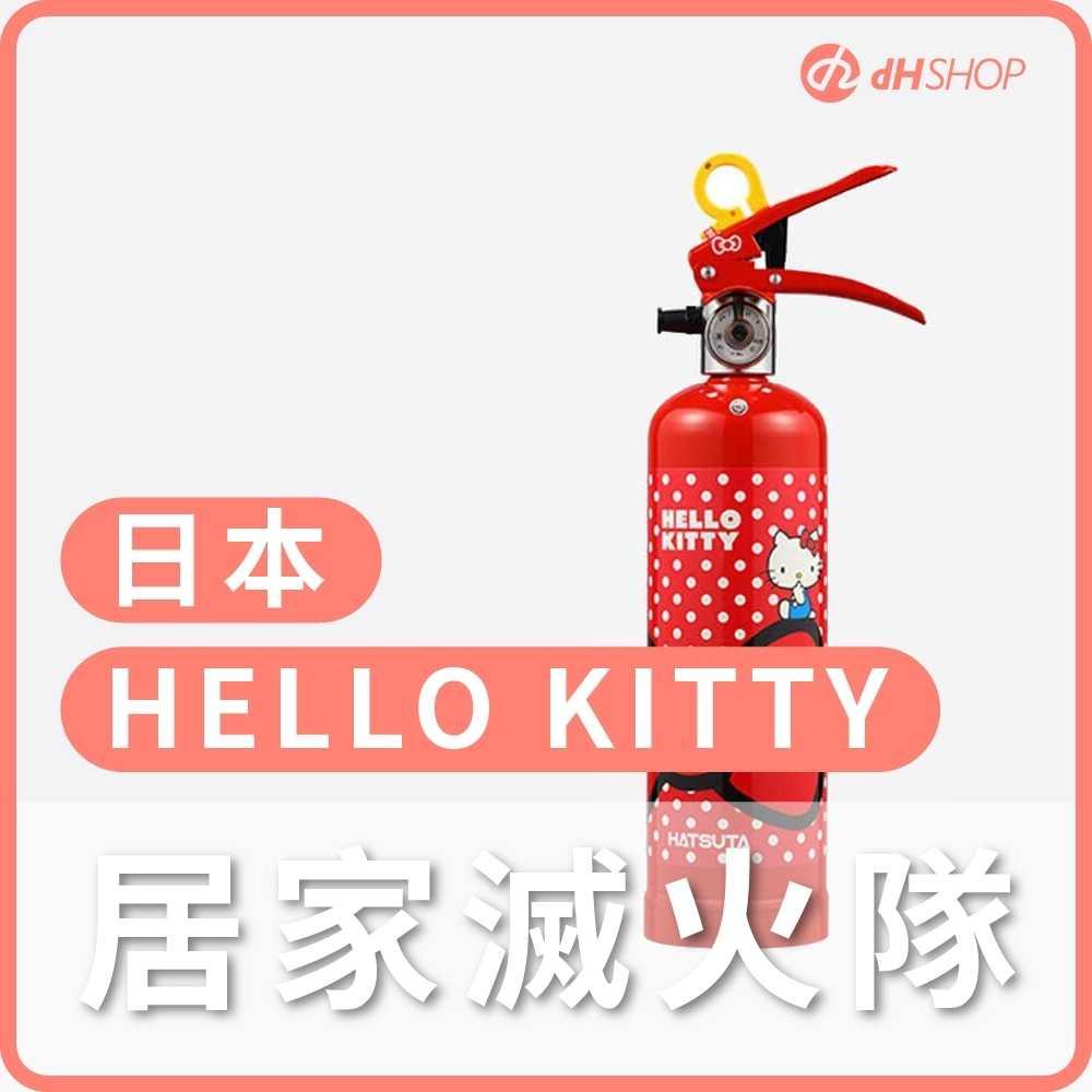 【dHSHOP】 日本 Hello kitty強化液滅火器 正德防火 居家型 卡哇依又安全 撲滅各種火災類型 全台唯一