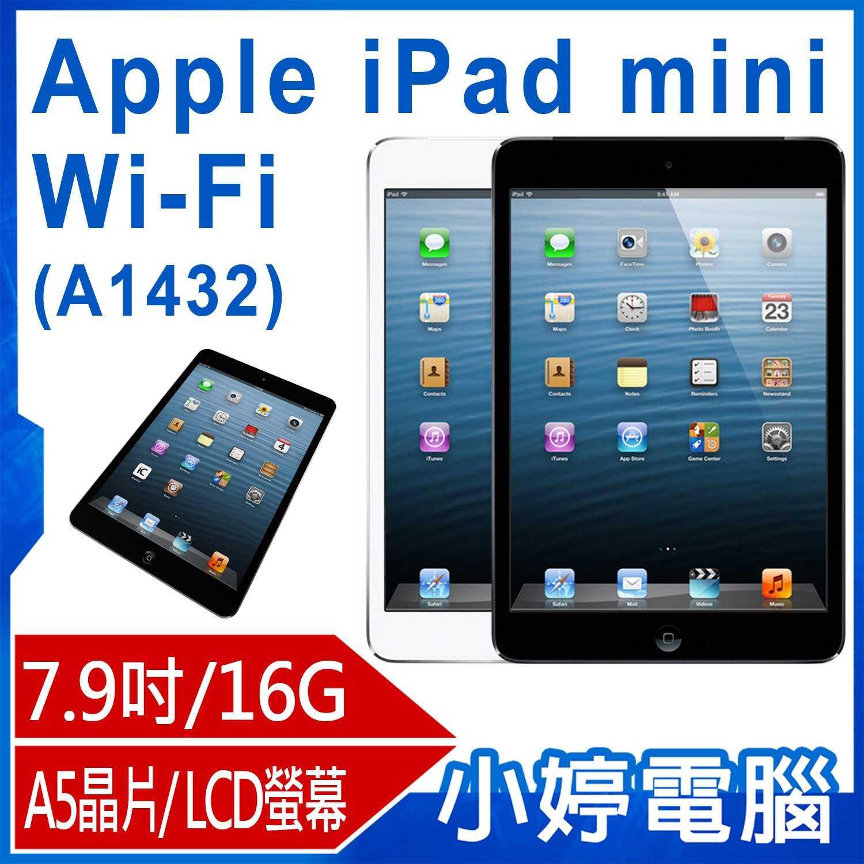 【小婷電腦】贈皮套+保貼 近全新拆封福利品 Apple蘋果 iPad mini Wi-Fi (A1432) 16G
