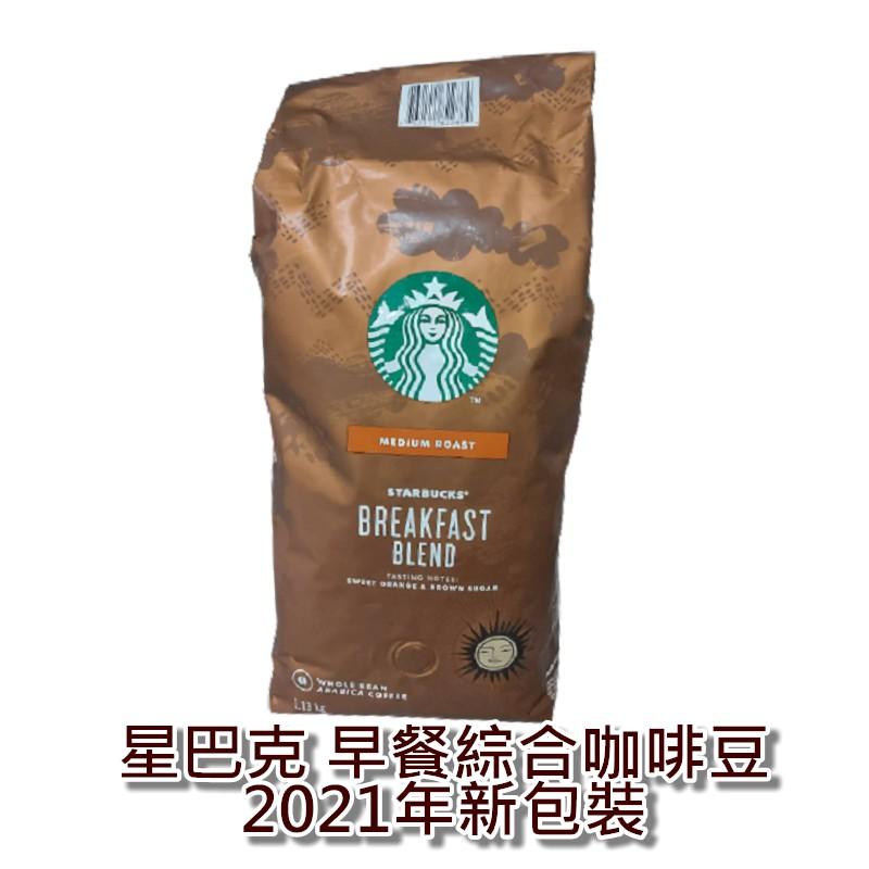 STARBUCKS 早餐綜合咖啡豆 1.13kg 星巴克 早餐咖啡豆 咖啡 沖泡 咖啡豆 烘焙豆 【RA0661】 新包裝(深咖啡色)