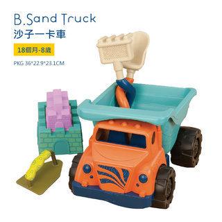 美國【B.Toys】沙子一卡車