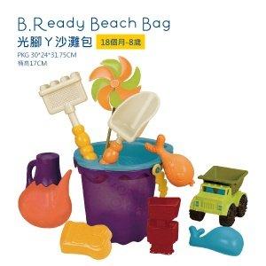 美國【B.Toys】感統玩具 光腳丫沙灘包 BX1308Z