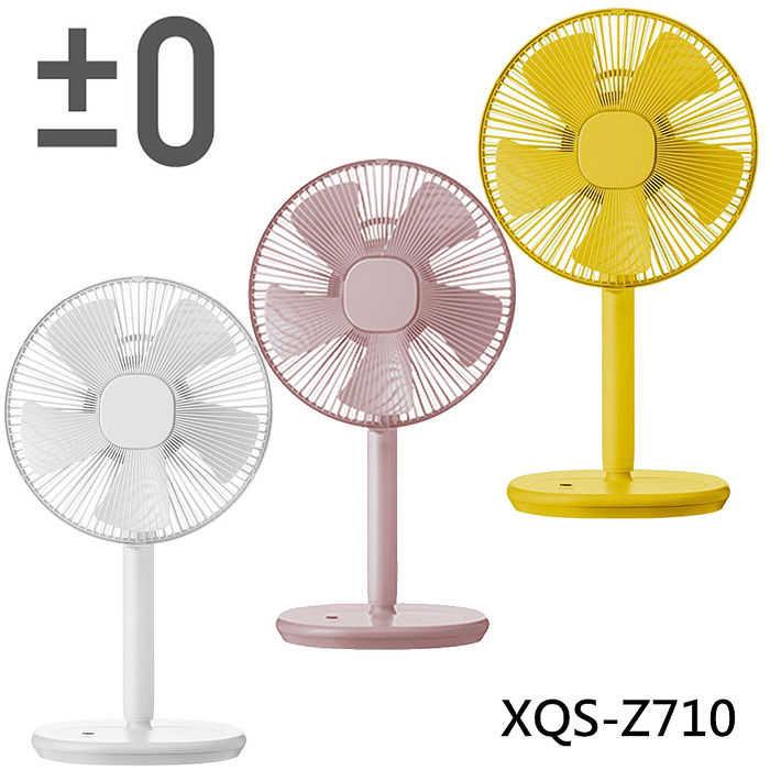 正負零±0 小型輕巧的客廳專用扇XQS-Z710 立扇夏扇
