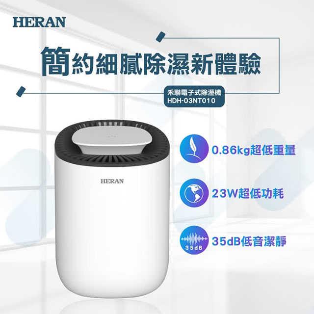 HERAN 禾聯 電子式除濕機 HDH-03NT010