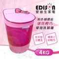 【EDISON 愛迪生】迷你型。4.0公斤洗/脫二合一洗滌機(粉紅)(E0001-A40)