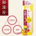 Kanebo佳麗寶 和漢花 花蜜美容液(230ml)