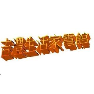 吉灃家電~Panasonic 國際牌* 變頻右吹窗型冷暖氣 ∼CW-P28HA2*免運~含標準安裝~另售~CW-P22HA2
