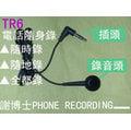 景陽電信◎手機錄音線:用於大哥大、電話機、總機ㄉ電話錄音筆錄音機答錄機36