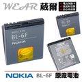 ((葳爾Wear)) BL-6F / BL6F 原廠電池 ~ 附電池正品保證卡 N78 / N79 / N95 8GB / 6788 / N95-8GB
