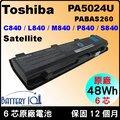 Toshiba電池(原廠) 東芝 Satellite S800 S840 S845 S850 S855 S870 S875 PA5024U PA5025U-1BRS PABAS260 PABAS261..