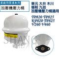 【ShangCheng】1/2HP、1/4HP加壓機專用壓力桶 水壓機 加壓馬達 增壓機壓力桶 加壓機壓力桶 (東元 大井 九如 和川適用) B-0235