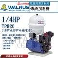 【ShangCheng】大井泵浦 TP820P 抽水馬達 自動加壓機 加壓馬達 1/4HP 塑鋼材質 傳統加壓機