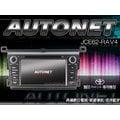 音仕達汽車音響 AUTONET 豐田 TOYOTA RAV4 專用機 全觸控 數位/導航王/藍芽/倒車 完工價14888