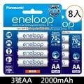 ◆免運費+贈電池收納盒◆Panasonic 國際牌 eneloop 3號 2000mAh 低自放鎳氫充電池(可充電約2100次)x8顆(日本製造/代理商公司貨)
