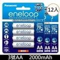 ◆免運費+贈電池收納盒◆Panasonic 國際牌 eneloop 3號 2000mAh 低自放鎳氫充電池(可充電約2100次)x12顆(日本製造/代理商公司貨)