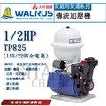 【ShangCheng】1/2HP 大井泵浦 TP825P TP825 全電壓 抽水馬達 自動加壓機 加壓馬達 全電壓 塑鋼材質