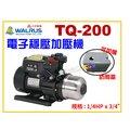 【KLC五金商城】(含稅)大井泵浦 TQ200 1/4HP x 3/4 抽水馬達 電子穩壓加壓馬達 加壓機 低噪音