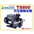 【KLC五金商城】(含稅)大井 TS800 1HP 塑鋼抽水機 不生鏽抽水機 靜音型抽水馬達