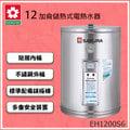 櫻花牌 EH1200S6 琺瑯內桶12加崙儲熱式電熱水器