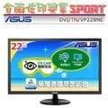 [台南佐印] 22型 1920x1080 FHD高解析 電腦螢幕 ASUS 華碩 VP228NE 液晶螢幕/不閃屏、低藍光技術