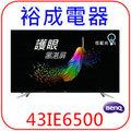 【裕成電器•來電更低價】BenQ明基43吋液晶電視 43IE6500 另售 43IW6500 TH-43D410W 國際牌