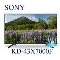 ☆可議價【暐竣電器】SONY新力 KD-43X7000F 43型液晶電視 另KD-49X7000F、KDL-43W660F
