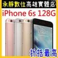 【承靜數位】新機 iPhone 6s 128G 空機 4.7吋IOS蘋果 搭配門號4G亞太898 吃到飽超優惠 內洽高雄