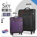 『旅遊日誌』新秀麗American Tourister美國旅行者行李箱特賣會20吋超可加大拉桿箱皮箱25R詢問另有優惠價SKY出國箱
