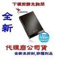 威剛 ADATA NH13 1T 1TB USB3.0 金屬 緩衝防震,輕薄時尚 (星鑽黑) 非HV100 HV620