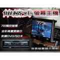 音仕達汽車音響 台北 台中 7吋伸縮觸控式螢幕主機 大螢幕1DIN DVD MP3 SD高質感