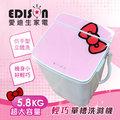 【EDISON 愛迪生】超都會型 5.8公斤 洗脫二合一洗滌機 粉紅蝴蝶結