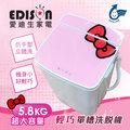【EDISON 愛迪生】超都會型。5.8公斤洗/脫二合一洗滌機(粉紅)(E0001-A58)