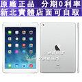 免運 送鋼化膜Apple iPad Air 64G 4G版 ipad5 平板電腦 9.7吋 原廠正品 福利品