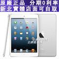免運 送鋼化膜Apple iPad Mini 16G 32G 64G Wifi 7.9吋 平板電腦 原廠正品 福利品