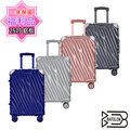 【福利品25吋】凌雲飛舞TSA鎖PC鋁框箱/旅行箱/行李箱