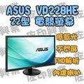[佐印興業] ASUS 22型 VP228HE 電競顯示器 電腦螢幕 LCD螢幕 低藍光 不閃屏 內建喇叭 支援HDMI/D-sub介面