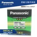 國際牌電池 Panasonic 38B19L NS40 WISH TERCEL 38B19L 汽車電池 電瓶 哈家人