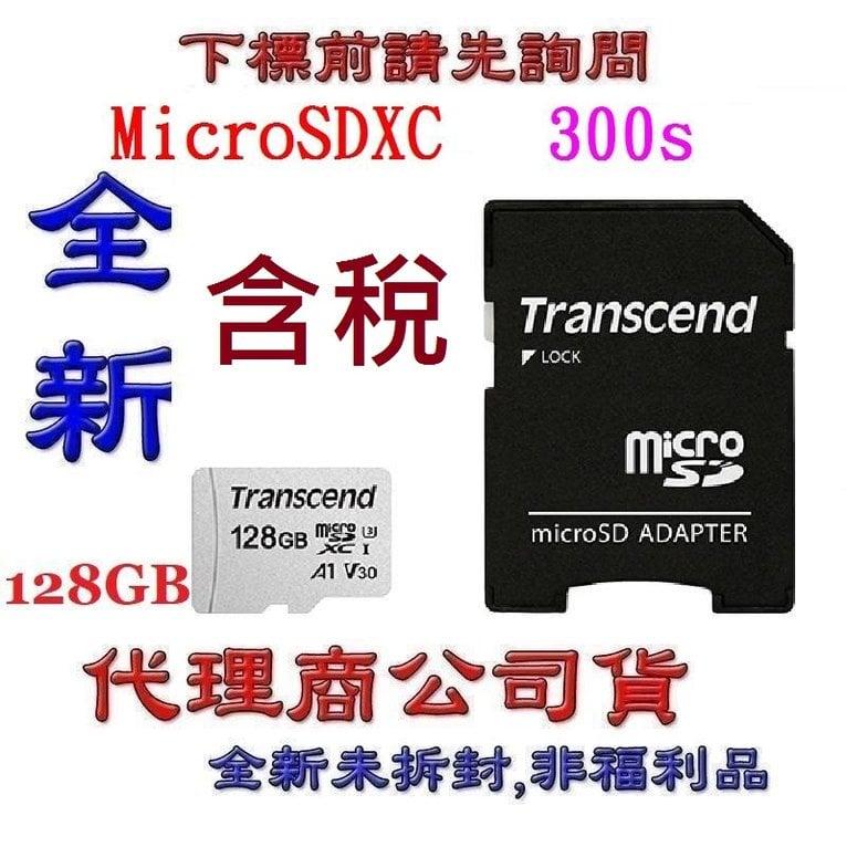 《巨鯨》Transcend 創見 MicroSD 300S 128G 128GB 記憶卡 MicroSDXC U3 V30 有轉卡