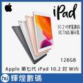 Apple 第七代 iPad 10.2 吋 2019 平板電腦 Wifi 128GB