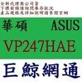 ASUS 華碩 VP247HAE 24吋 23.8吋 HDMI LED螢幕 電腦螢幕 液晶螢幕