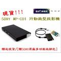 現貨/[贈SONY原廠多功能收納包]SONY MP-CD1 行動微型投影機(10900元)