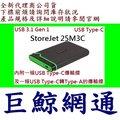 創見 25M3C 行動硬碟 TS2TSJ25M3C 2T 2TB USB3.1 TYPE-C 雙介面傳輸線 軍規防震