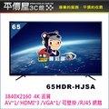 《平價屋3C 》HERAN 禾聯 65HDR-HJSA 65吋 65型 4K 液晶顯示器 電視 液晶電視 (含運不含基本