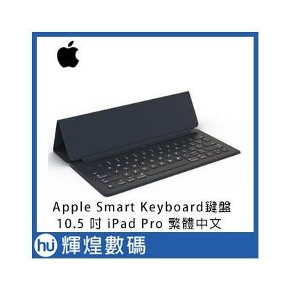 Apple Smart Keyboard 聰穎鍵盤 適用於 10.5 吋 iPad Air - 繁體中文 (倉頡及注音)
