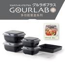日本GOURLAB Plus 烹調盒 多功能六件組 水波爐盒 附食譜 微波加熱 強強滾(2080元)