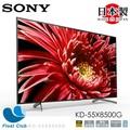 3期0利率 Sony液晶電視 55?4K HDR android TV KD-55X8500G 原價NT.44900元